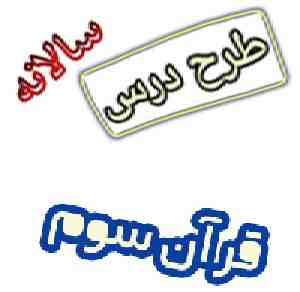 طرح درس سالانه قرآن سوم ابتدایی