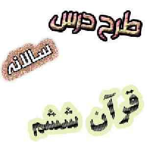 طرح درس سالانه قرآن ششم