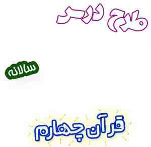 طرح درس سالانه قرآن چهارم دبستان