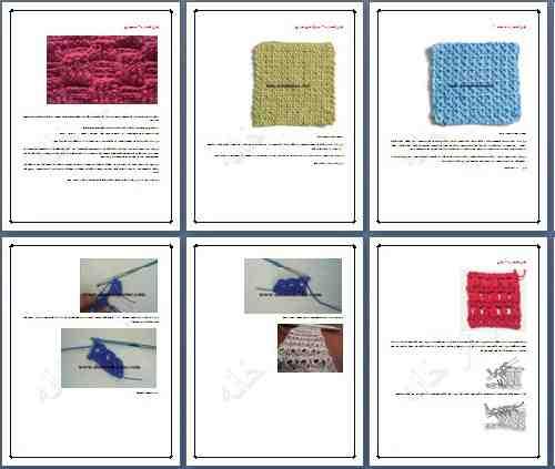 کتاب آموزش ۳۷ نوع الگو در بافتنی و قلاب بافی
