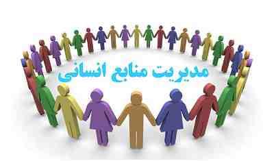 دانلود مقاله ترجمه شده مدیریت منابع انسانی