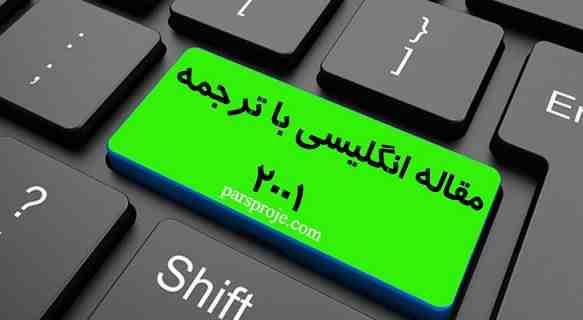 ترجمه مقاله چالشهای مدیریت منابع انسانی