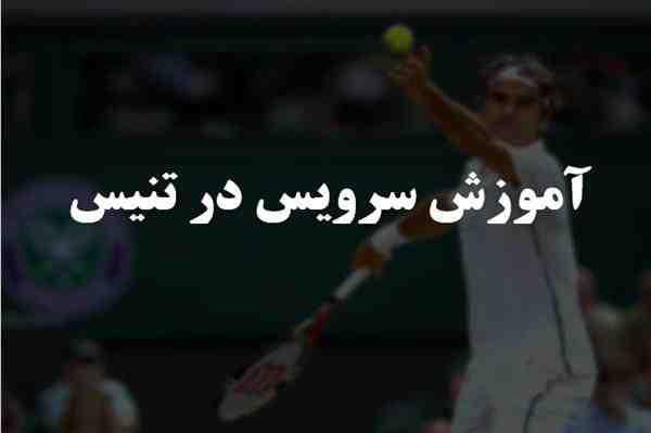 پاورپوینت آموزش سرویس در تنیس