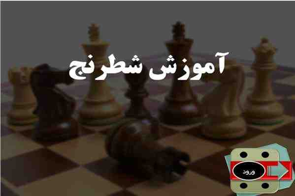 پاورپوینت آموزش شطرنج
