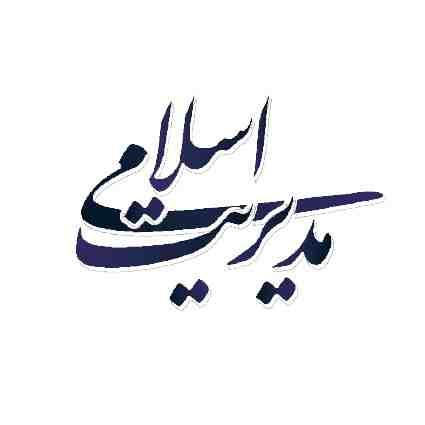 تحقیق اخلاق در مدیریت اسلامی