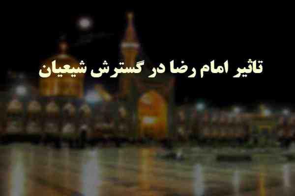 پاورپوینت تاثیر امام رضا در گسترش شیعیان