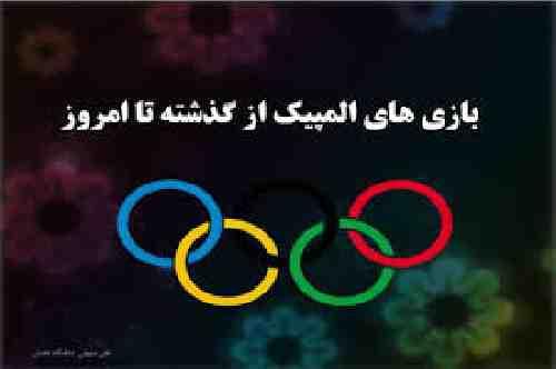 پاورپوینت بازی های المپیک از گذشته تا امروز