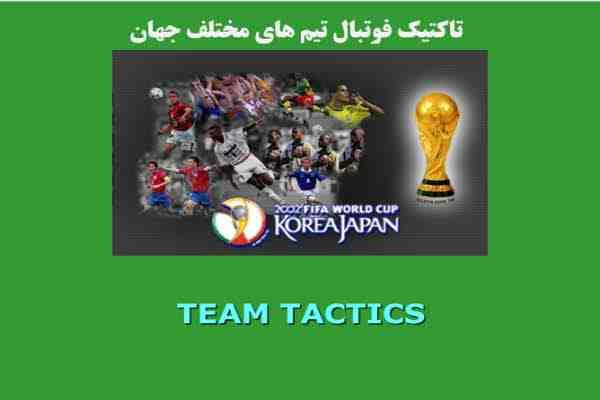 پاورپوینت تاکتیک فوتبال تیم های مختلف جهان