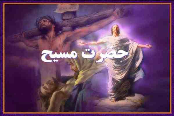 پاورپوینت حضرت مسیح