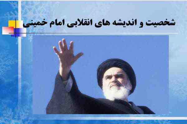 پاورپوینت شخصیت و اندیشه های انقلابی امام خمینی