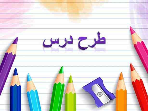 طرح درس روزانه فارسی اول نشانه گ