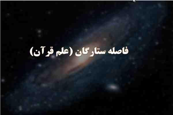 پاورپوینت فاصله ستارگان (علم قرآن)