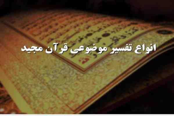 پاورپوینت انواع تفسیر موضوعی قرآن مجید