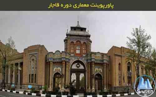 پاورپوینت معماری دوره قاجار