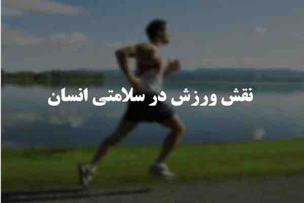 پاورپوینت نقش ورزش در سلامتی انسان