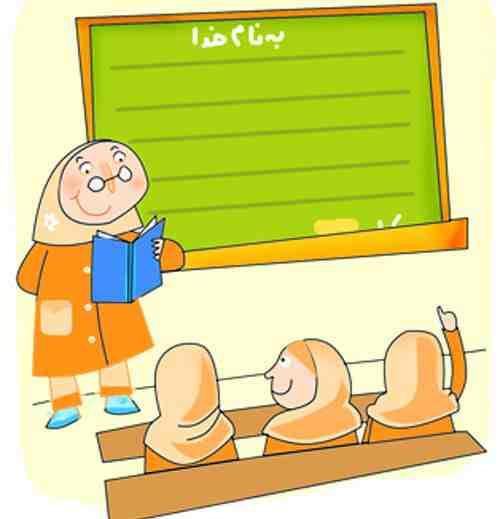 تجربیات یک معلم عربی