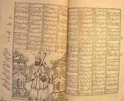 پیشگویی شاه نعمت الله ولی در مورد سقوط جمهوری اسلامی