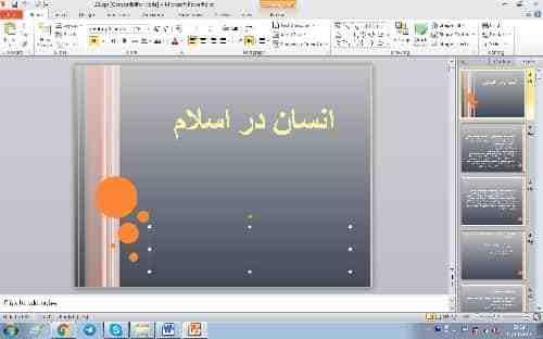 پاورپوینت انسان در اسلام ۸۴ اسلاید
