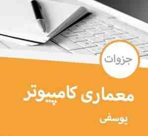 جزوه درس معماری کامپیوتر به زبان فارسی