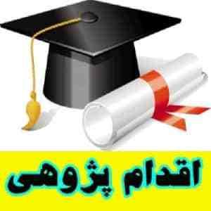 اقدام پژوهی چگونه توانستم مهارت روخوانی فارسی را در دانش آموزم (نام دانش آموز) تقویت کنم