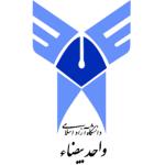گزارش کارآموزی کامپیوتر دانشگاه آزاد اسلامی واحد بیضا