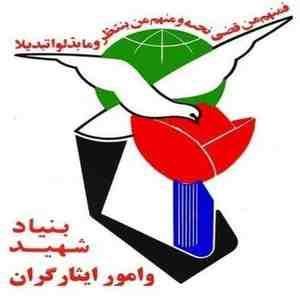 گزارش کارآموزی بنیاد شهید و امور ایثارگران