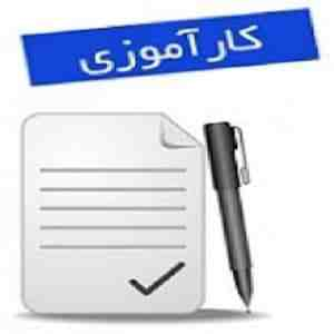 گزارش کارآموزی اداره آب و فاضلاب