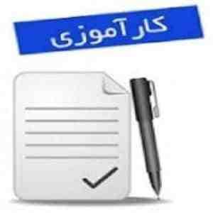 گزارش کارآموزی شهرداری
