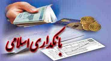 پاورپوینت بانکداری اسلامی و الگوی مشارکت تناقصی