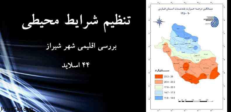 پاورپوینت تنظیم شرایط محیطی شهر شیراز