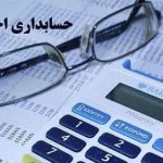 حسابداری اجتماعی مالی