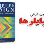 خلاصه کتاب طراحی کامپایلر