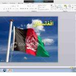 پاورپوینت افغانستان ۷ اسلاید