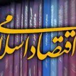 مقاله اقتصاد اسلامی