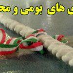 پاورپوینت بازی های بومی و محلی کودکانه
