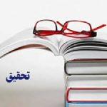 پاورپوینت روش نگارش تحقیق، پروپوزال و مقاله