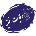 مقاله ولايت فقيه در حكومت اسلام